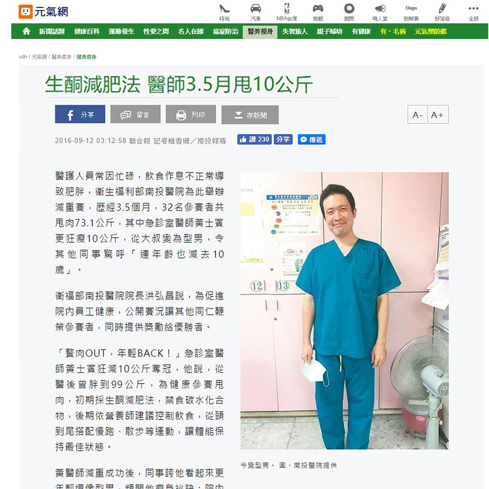 醫師狂減三公斤生酮飲食媒體報導