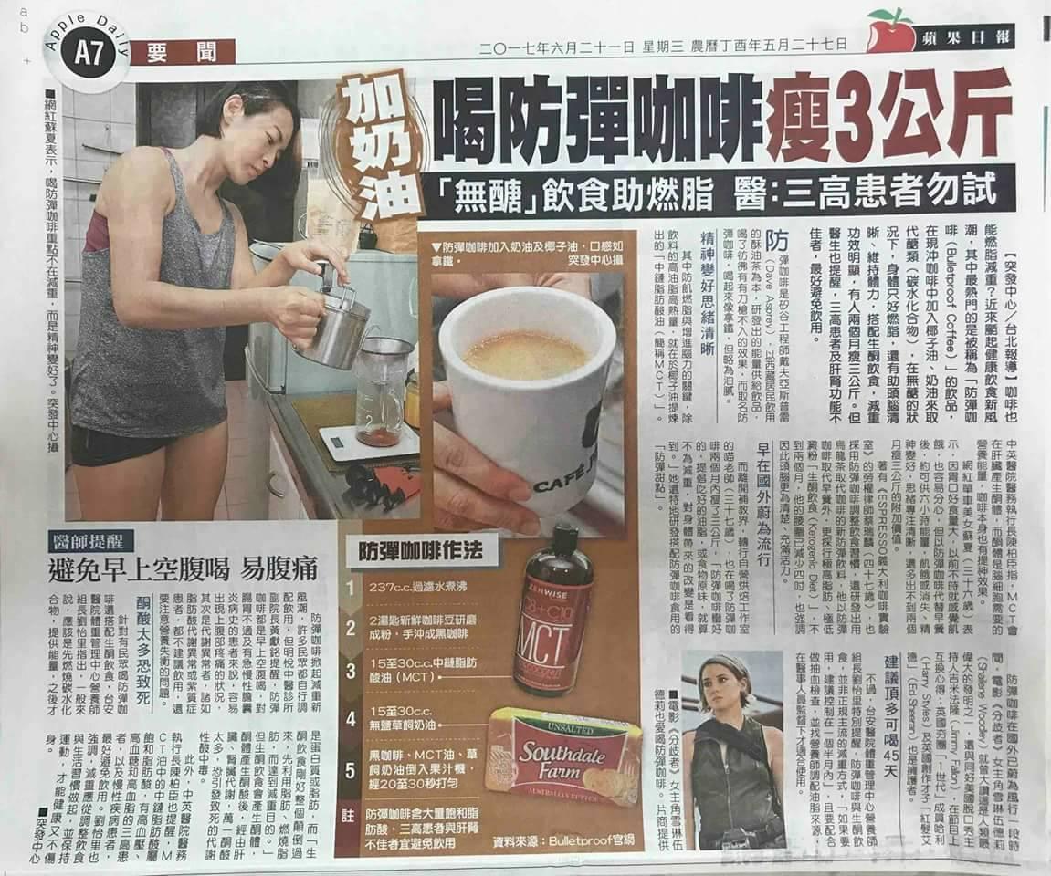 防彈咖啡生酮飲食媒體報導